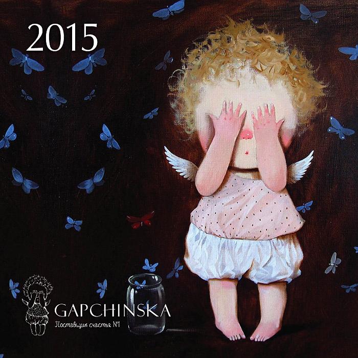 Календарь 2015 (перекидной). Gapchinska. Поставщик счастья №1 #1