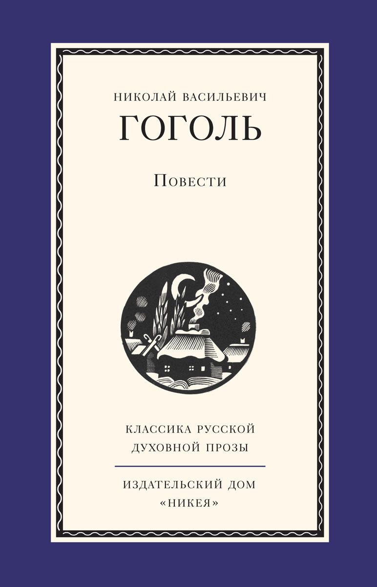 Н. В. Гоголь. Повести | Гоголь Николай Васильевич #1