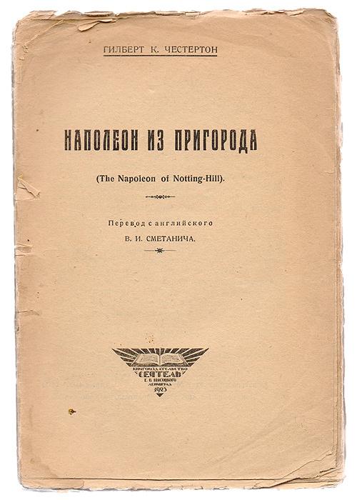 Наполеон из пригорода | Честертон Гилберт Кит #1