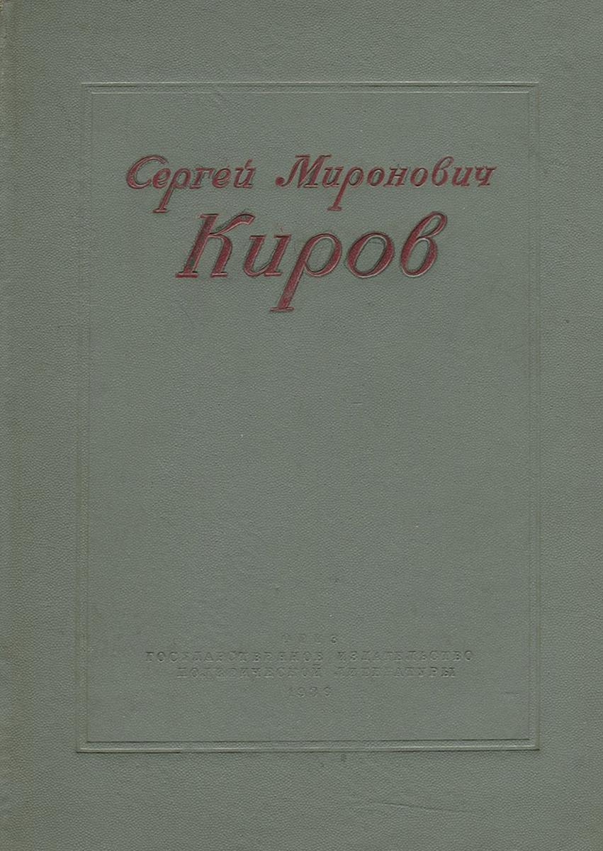 Сергей Миронович Киров. 1886-1934 | Иванова М. Д., Андреева М. К.  #1