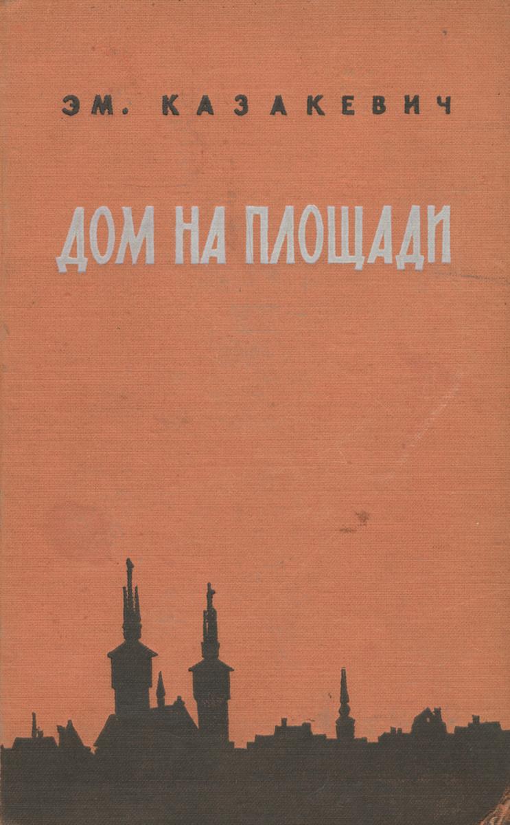Дом на площади | Казакевич Эммануил Генрихович #1