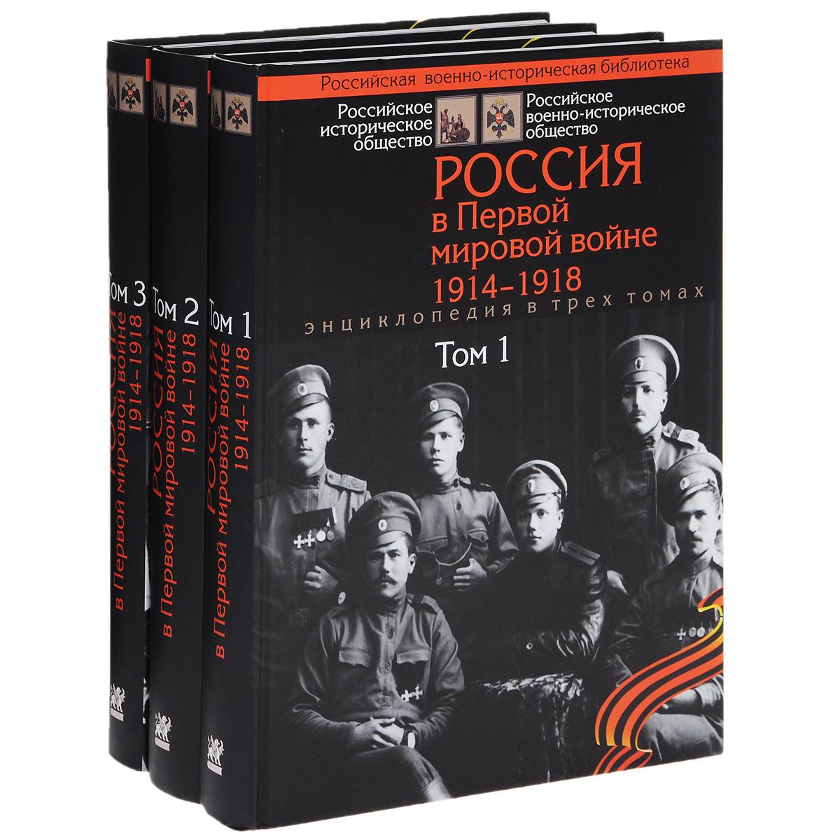 Россия в Первой мировой войне. 1914-1918. В 3 томах (комплект)  #1
