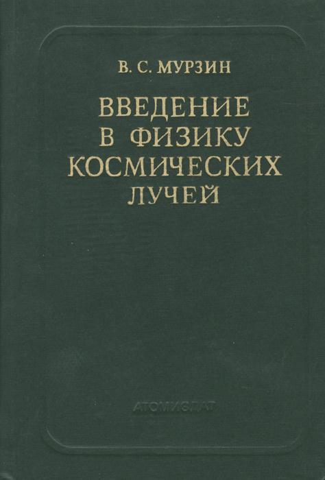 Введение в физику космических лучей   Мурзин Владимир Сергеевич  #1