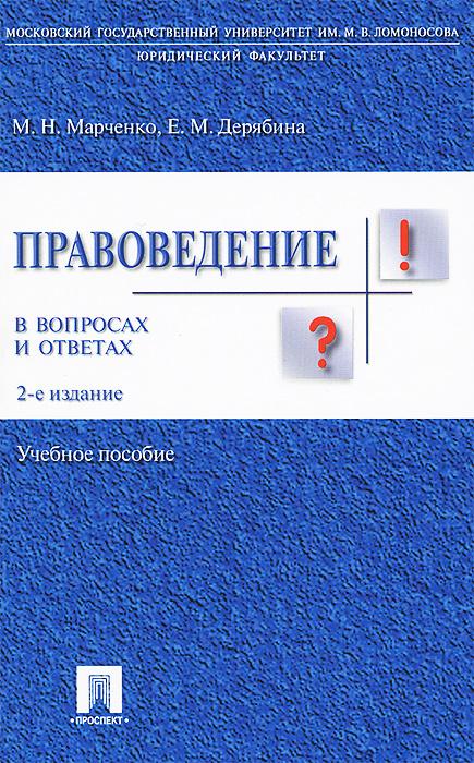 Правоведение в вопросах и ответах. Учебное пособие #1