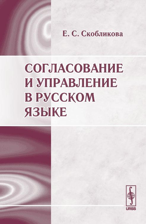 Согласование и управление в русском языке #1