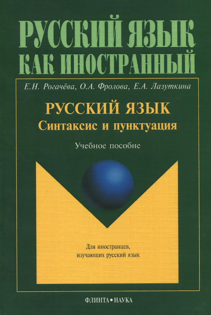Русский язык. Синтаксис и пунктуация. Учебное пособие #1
