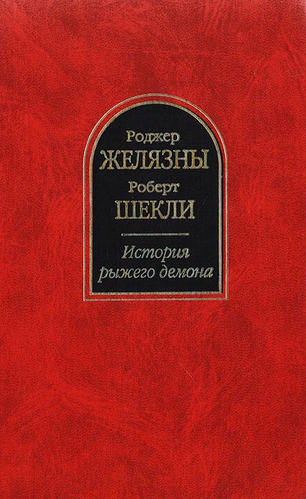 История рыжего демона | Желязны Роджер, Шекли Роберт #1