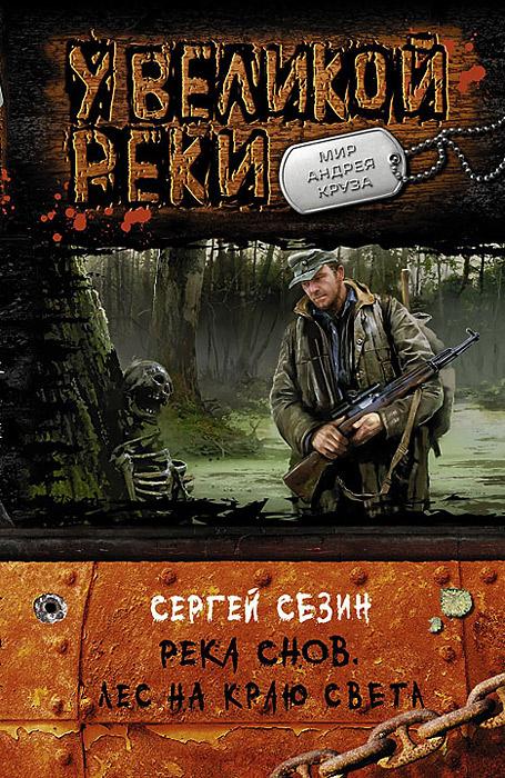 Река Снов. Лес на краю света | Сезин Сергей Юрьевич #1