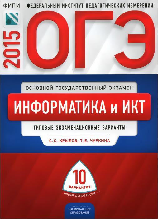 ОГЭ-2015. Информатика и ИКТ. Типовые экзаменационные варианты. 10 вариантов  #1