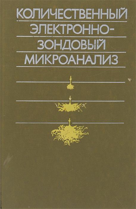 Количественный электронно-зондовый микроанализ   Малви Т., Скотт В. Д.  #1