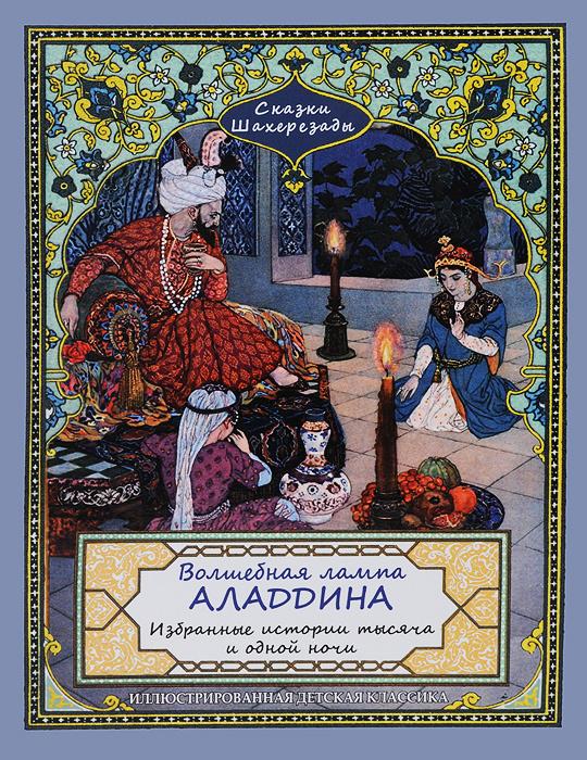 Сказки Шахерезады. Волшебная Лампа Аладдина. Избранные истории 1001 ночи  #1