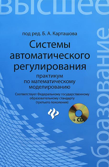 Системы автоматического регулирования. Практикум по математическому моделированию (+ CD-ROM) | Карташов #1
