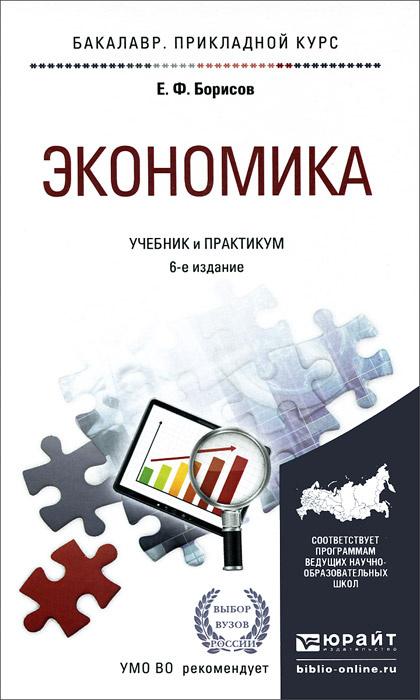 Экономика. Учебник и практикум #1