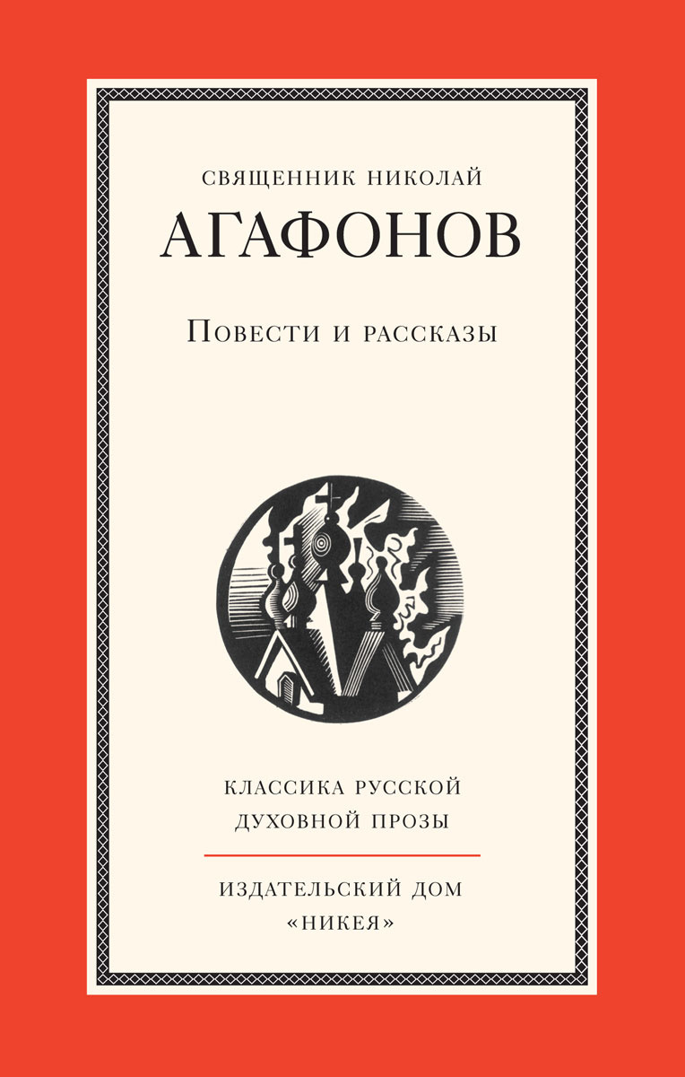 Священник Николай Агафонов. Повести и рассказы | Протоиерей Николай Агафонов, Шигаров Ю.  #1