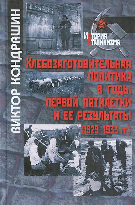 Хлебозаготовительная политика в годы первой пятилетки и ее результаты (1929-1933 гг.)   Кондрашин Виктор #1