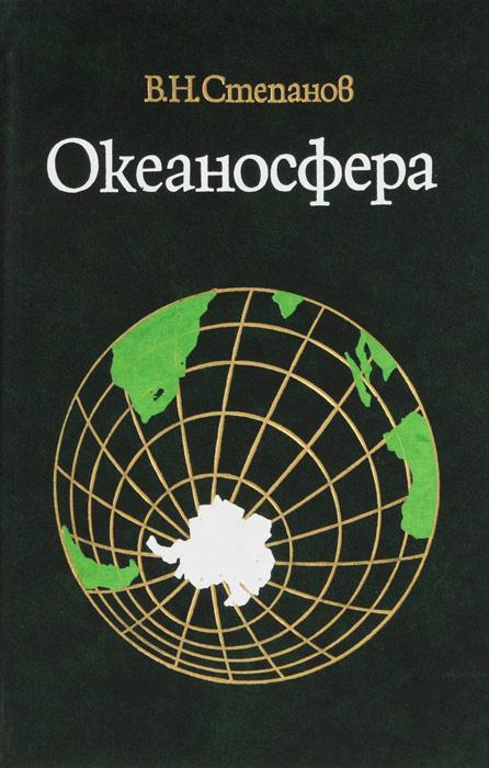 Океаносфера | Степанов Виталий Николаевич #1