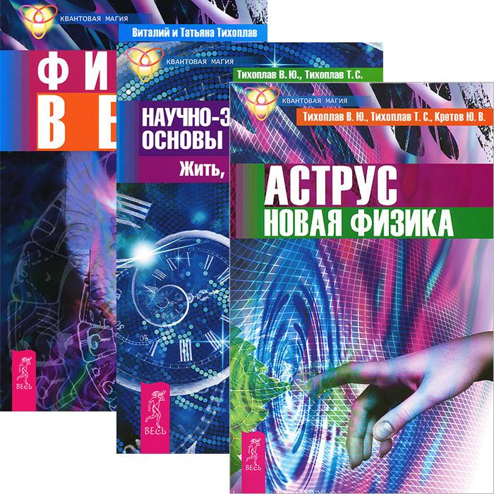 Аструс. Новая физика. Научно-эзотерические основы мироздания. Физика веры (Комплект из 3 книг)  #1