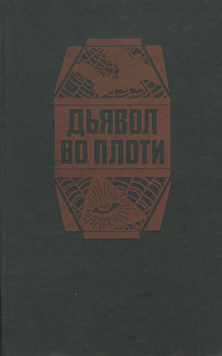Дьявол во плоти | Меррит Абрахам Грэйс, Уитли Деннис #1
