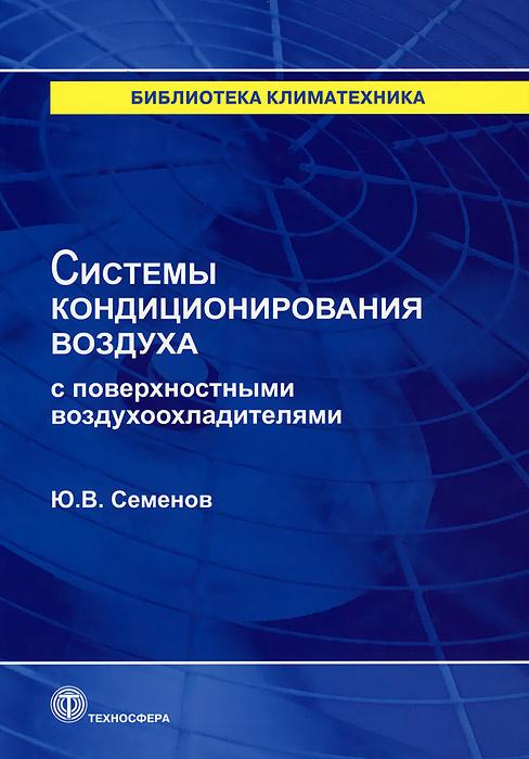 Системы кондиционирования воздуха с поверхностными воздухоохладителями | Семенов Ю. В.  #1