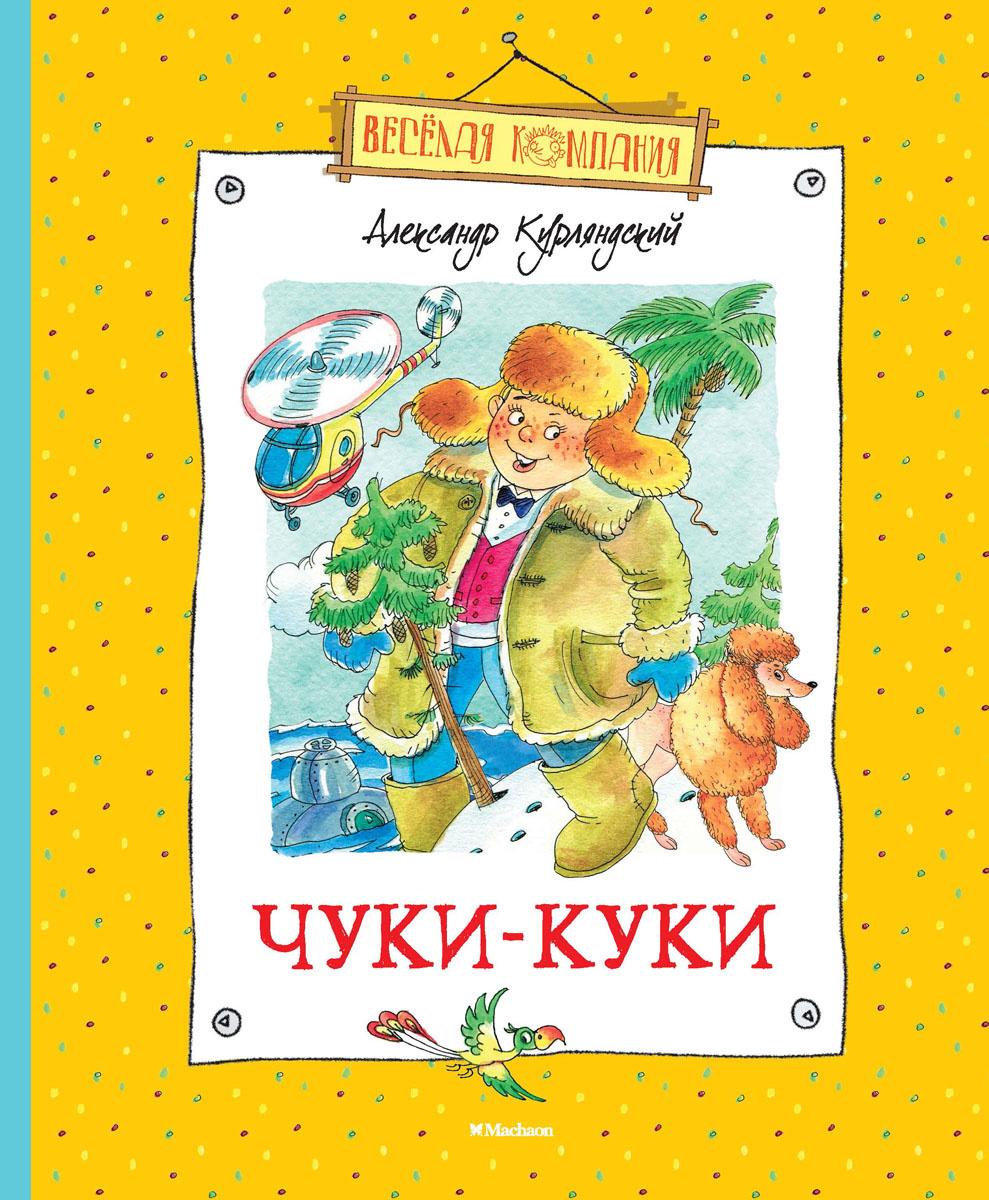 Чуки-Куки | Курляндский Александр Ефимович #1
