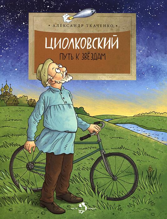 Циолковский. Путь к звездам #1