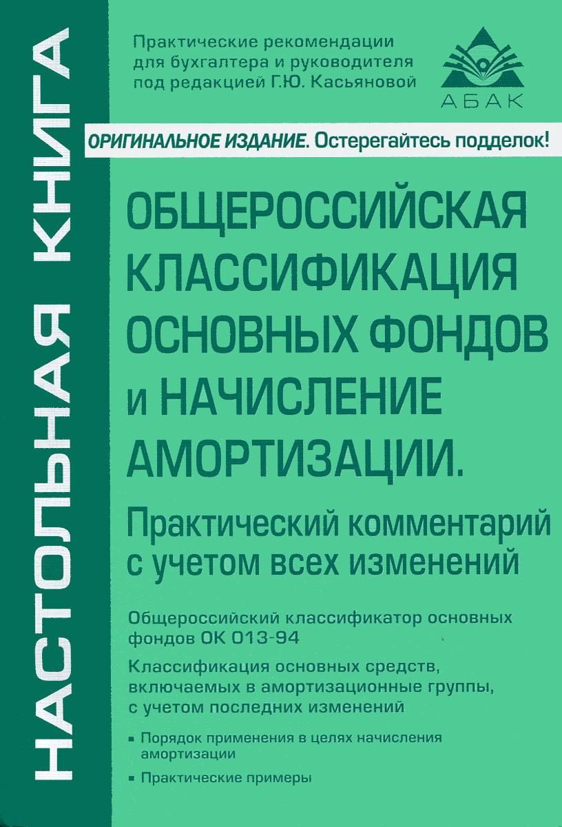Общероссийская классификация основных фондов и начисление амортизации  #1