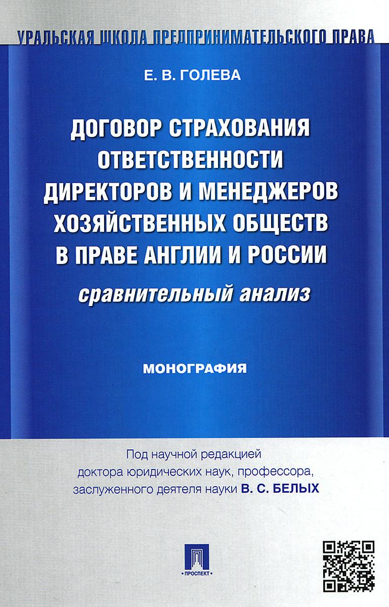 Договор страхования ответственности директоров и менеджеров хозяйственных обществ в праве Англии и России. #1