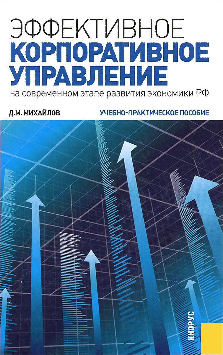 Эффективное корпоративное управление (на современном этапе развития экономики РФ). Учебно-практическое #1