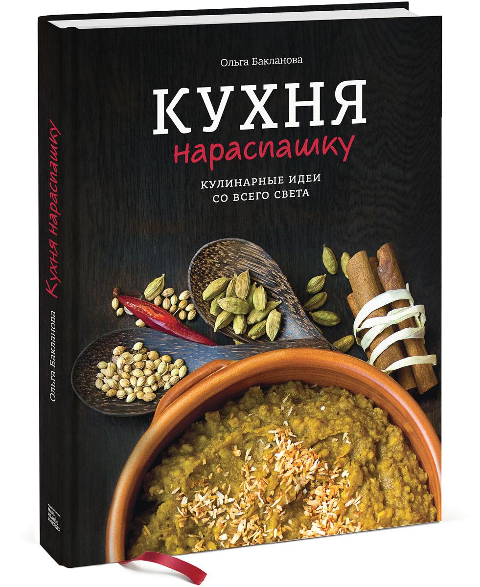 Кухня нараспашку. Кулинарные идеи со всего света | Бакланова Ольга  #1
