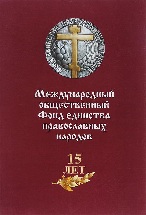 Международный общественный Фонд единства православных народов. 15 лет  #1