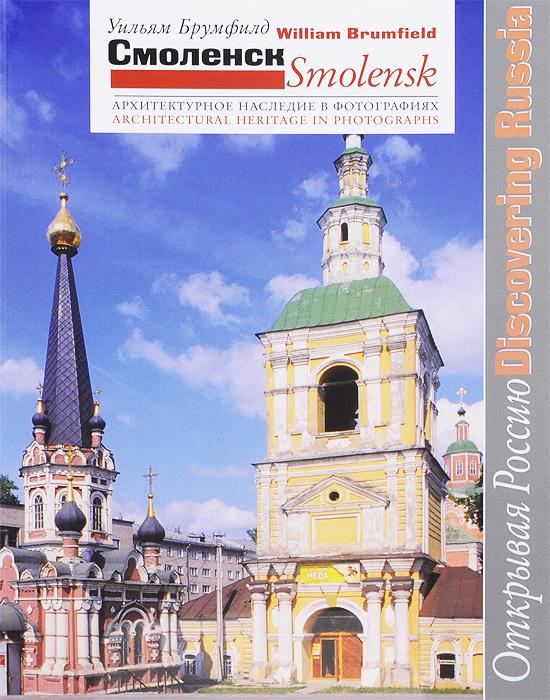Смоленск. Архитектурное наследие в фотографиях / Smolensk: Architectural Heritage in Photographs   Брумфилд #1