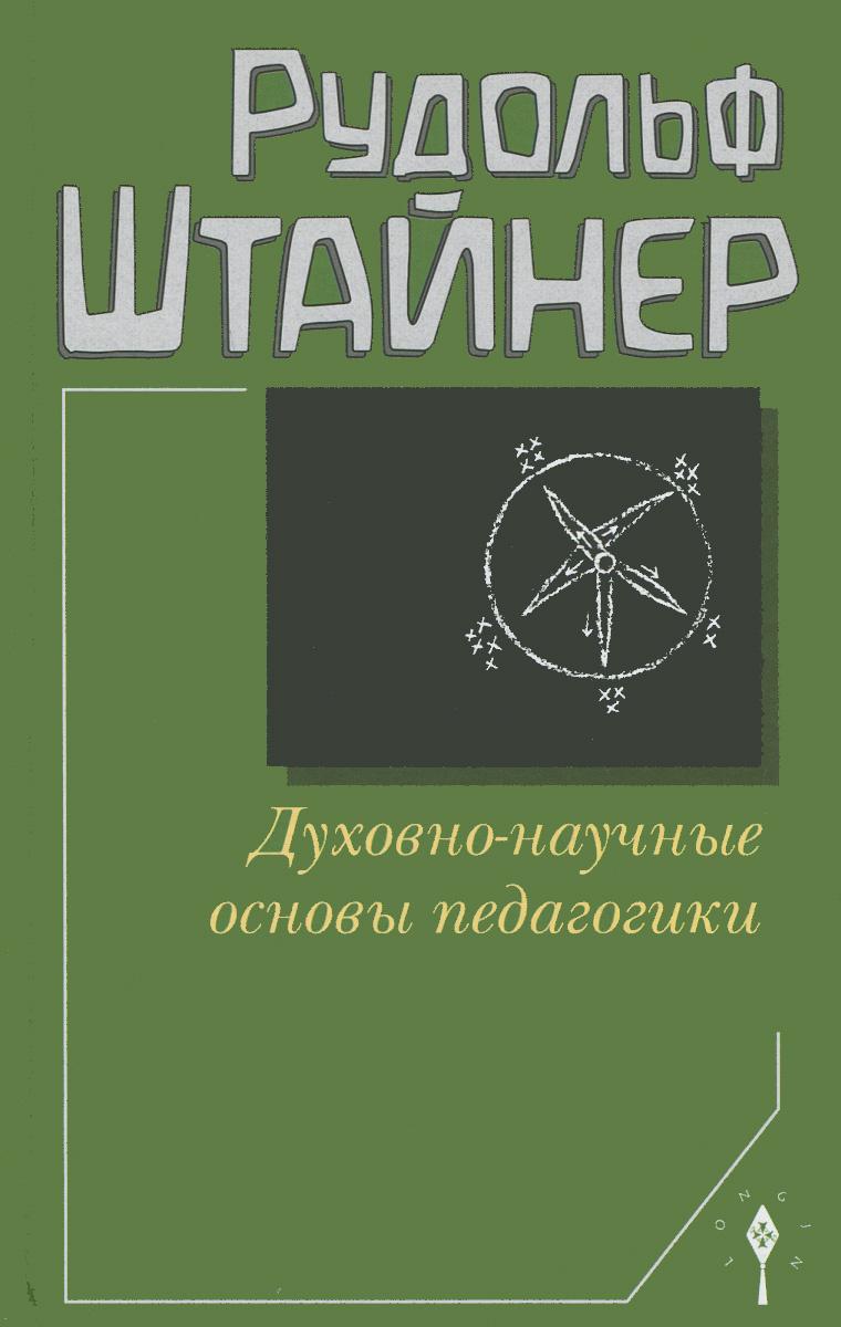 Духовно-научные основы педагогики #1