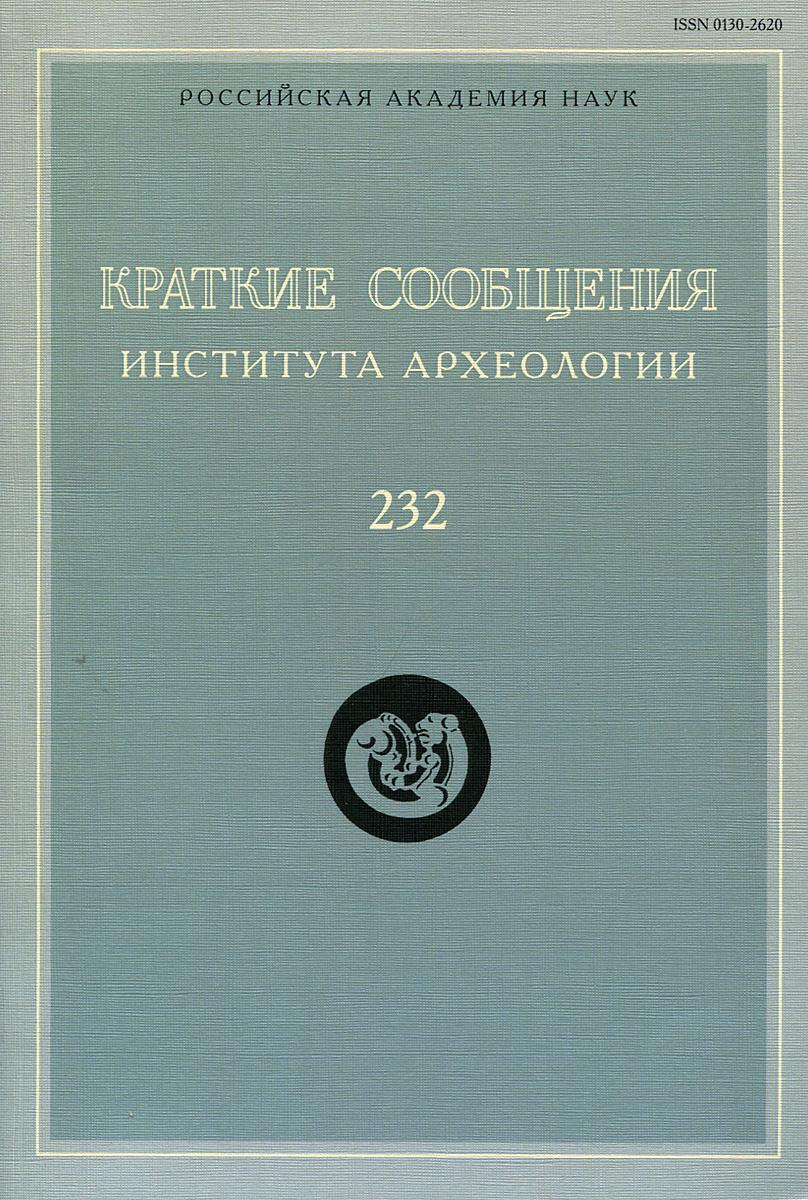 Краткие сообщения Института археологии. Выпуск 232 #1