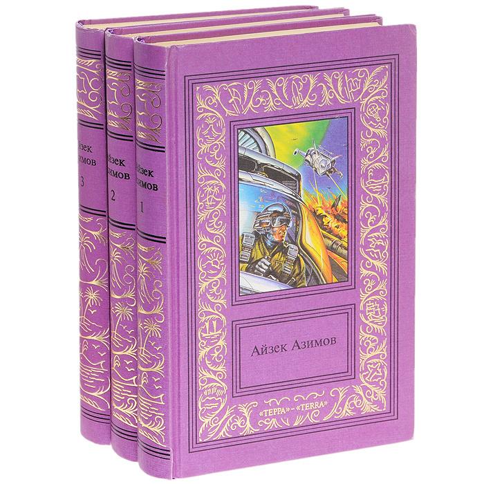 Айзек Азимов. Сочинения в трех томах (комплект) | Азимов Айзек  #1