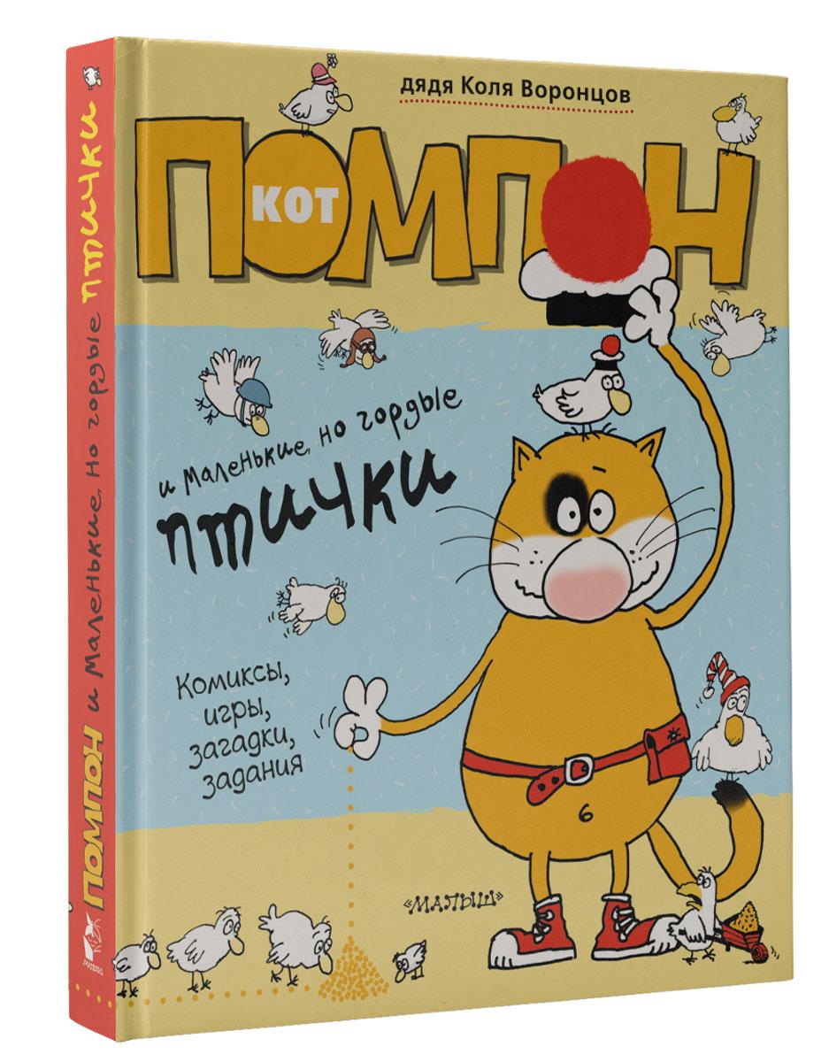 Кот Помпон и маленькие, но гордые птички | Воронцов Николай Павлович  #1