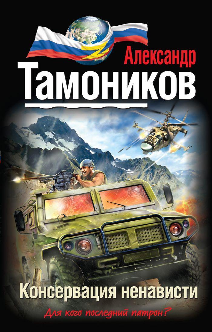 Консервация ненависти   Тамоников Александр Александрович  #1