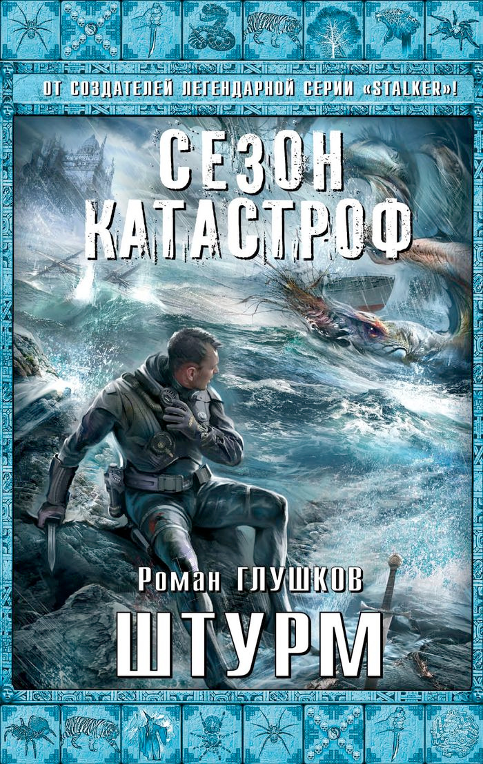 Штурм | Глушков Роман Анатольевич #1