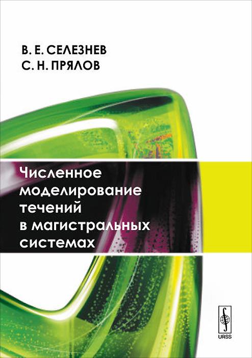 Численное моделирование течений в магистральных системах | Селезнев Вадим Евгеньевич, Прялов Сергей Николаевич #1