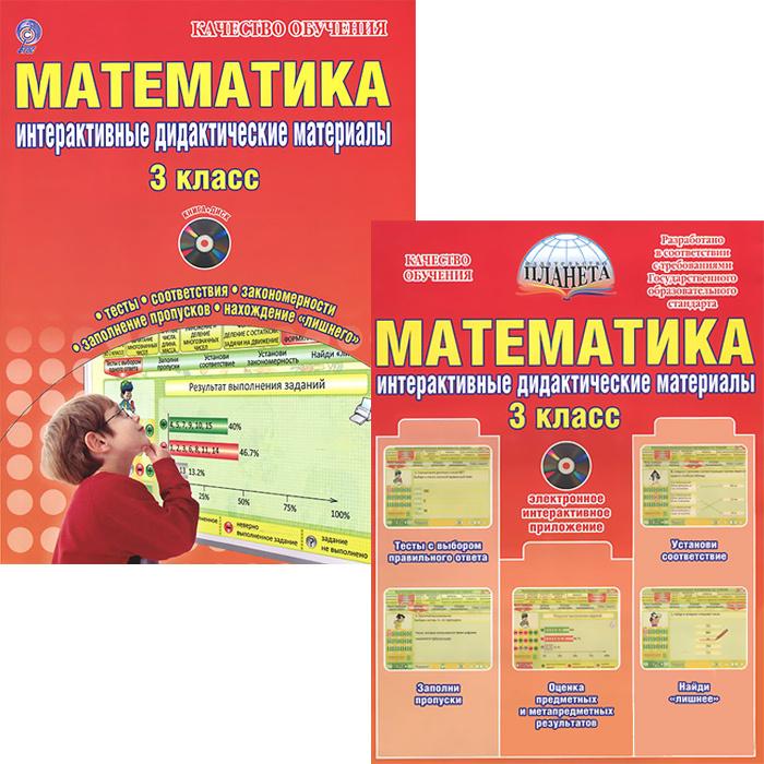 Математика. 3 класс. Интерактивные контрольно-измерительные материалы (+ CD-ROM)  #1