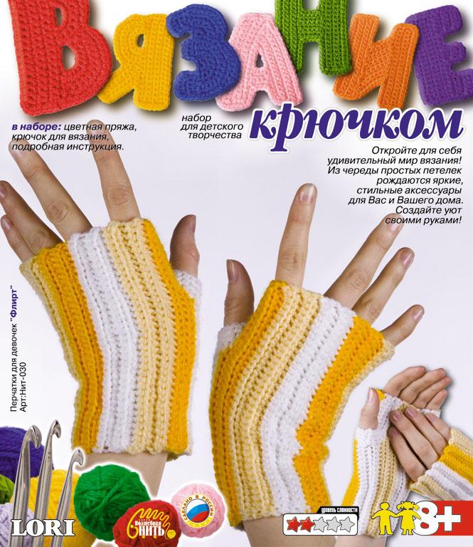"""Набор для вязания крючком Lori """"Перчатки для девочек """"Флирт""""  #1"""