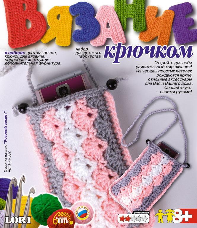 """Набор для вязания крючком Lori """"Сумочка на шею """"Розовый секрет""""  #1"""