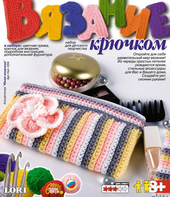 "Набор для вязания крючком Lori ""Косметичка ""Юная модница"" #1"