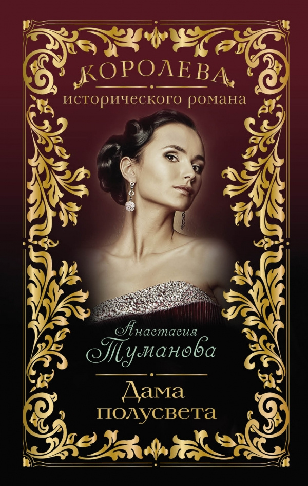 Дама полусвета | Туманова Анастасия Сергеевна #1