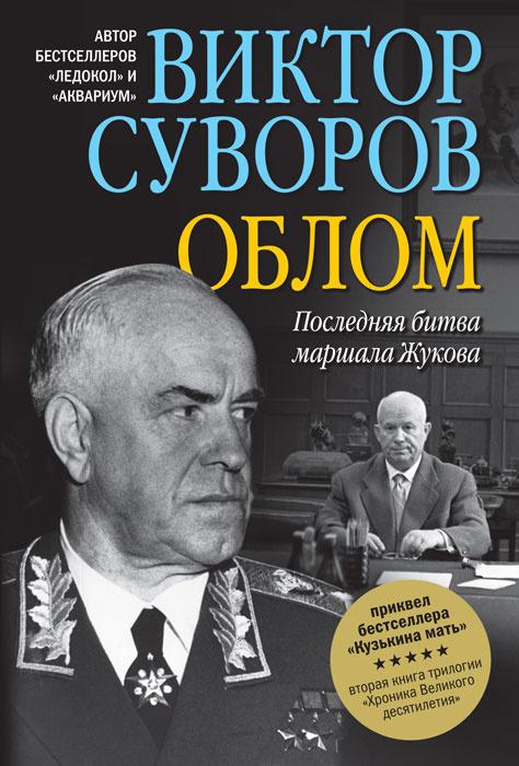 Облом. Последняя битва маршала Жукова | Суворов Виктор #1
