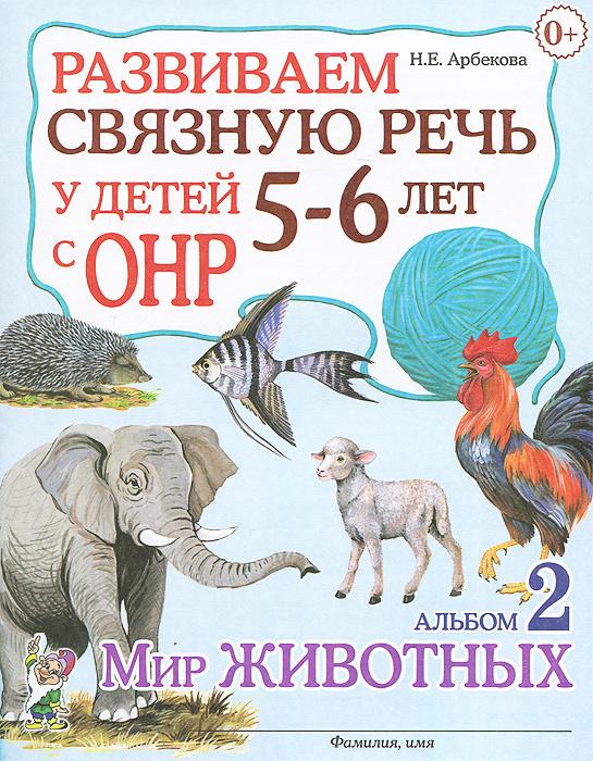 Развиваем связную речь у детей 5-6 лет с ОНР. Альбом 2. Мир животных  #1