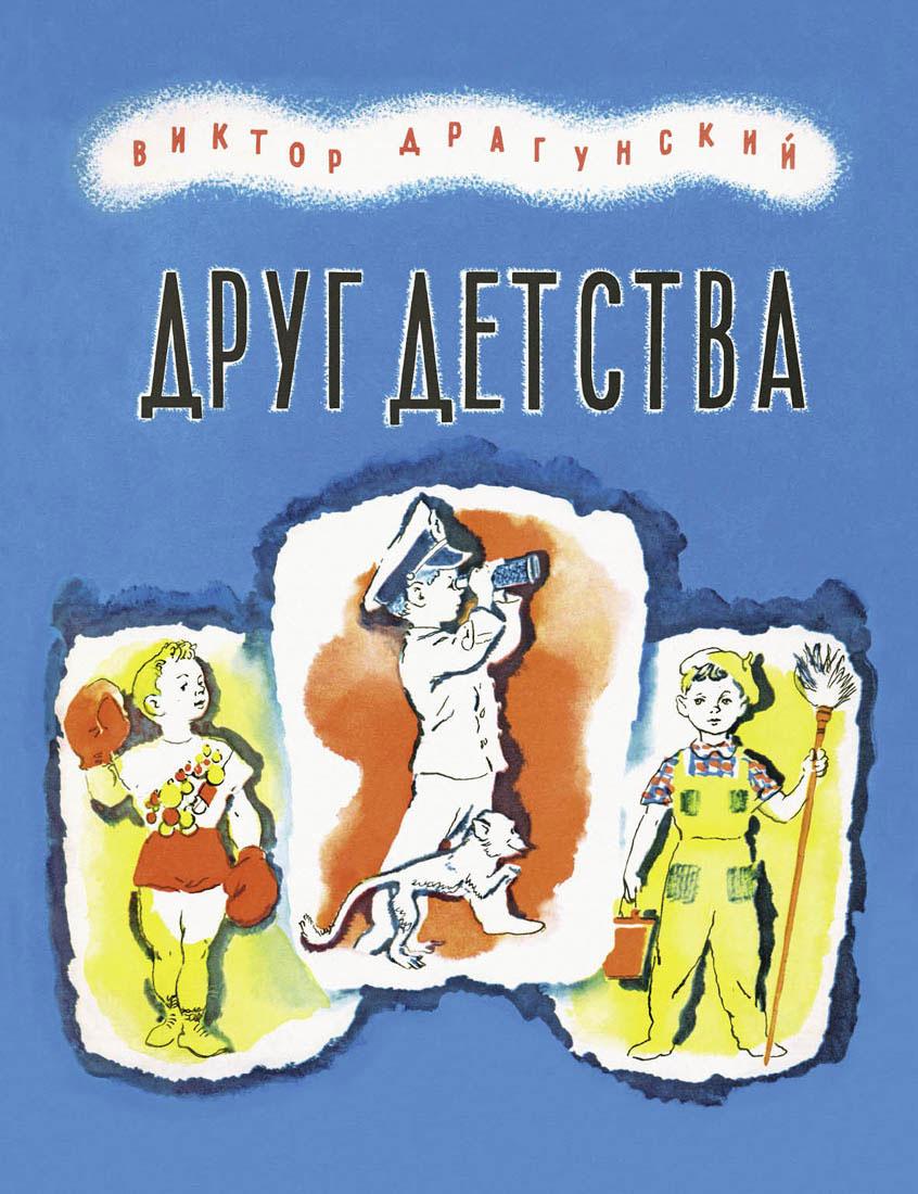 Друг детства | Драгунский Виктор Юзефович #1