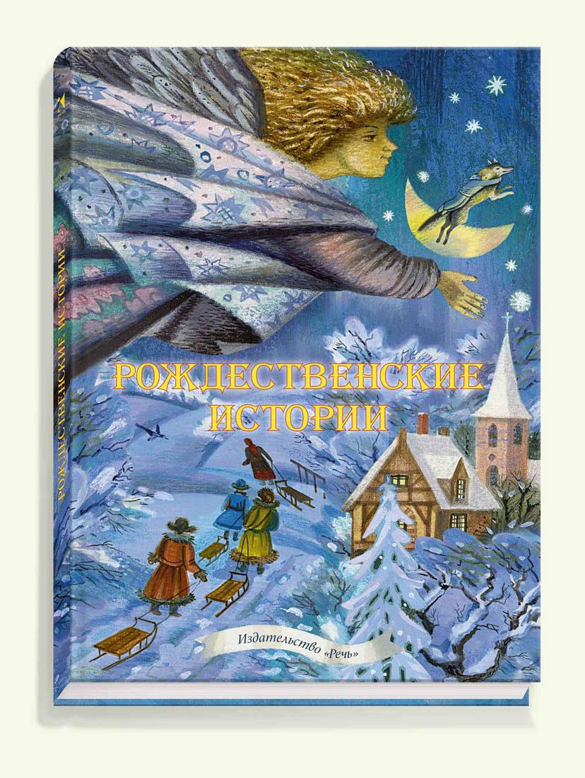 Рождественские истории #1
