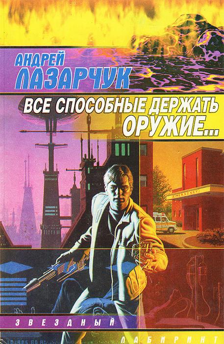 Все способные держать оружие... | Лазарчук Андрей Геннадьевич  #1