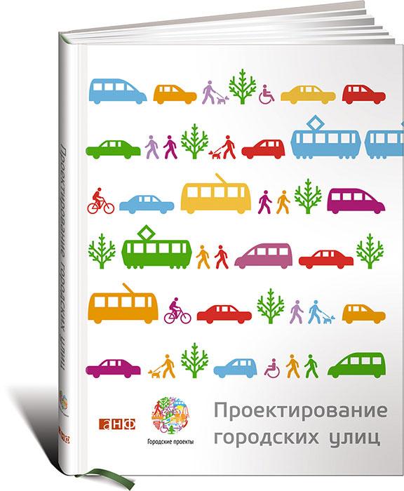 Проектирование городских улиц #1