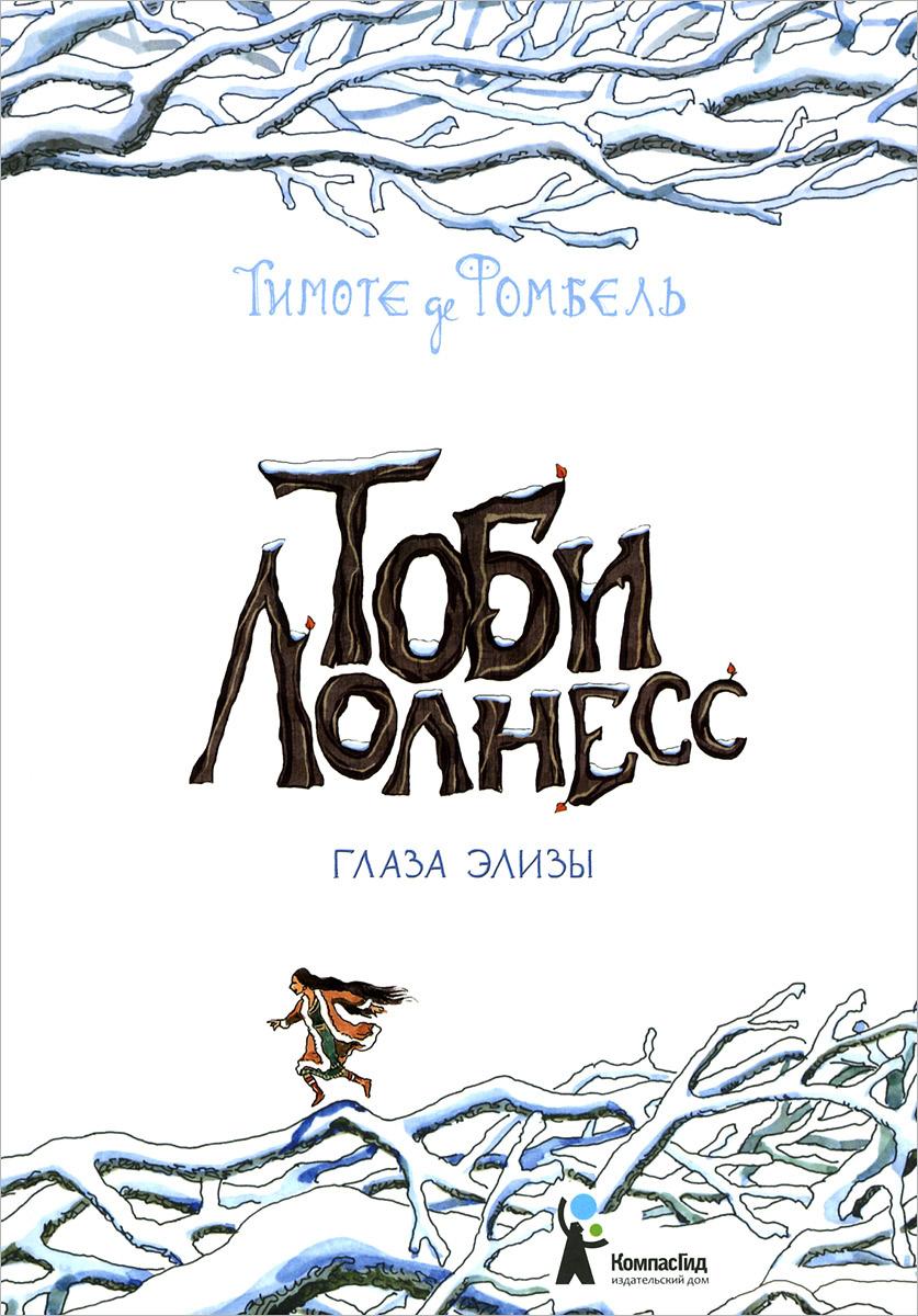 Тоби Лолнесс. Книга 2. Глаза Элизы #1